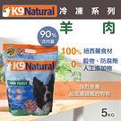 【毛麻吉寵物舖】紐西蘭 K9 Natural 狗糧生食餐-冷凍 羊肉(5kg) (1kg*5包 替代出貨)
