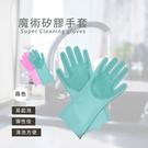 莫菲思 (清潔專家) 加厚型耐熱矽膠刷洗清潔手套