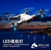 遙控飛機-耐摔超長續航折疊無人機航拍高清專業智能遙控飛機航模四軸飛行器