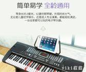 零基礎初學者電子琴成人幼師兒童入門61鋼琴鍵多功能專業琴 nm3500 【VIKI菈菈】