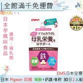 【一期一會】【日本代購】日本 pigeon 貝親 葉酸 鈣 鐵 B群 母乳營養輔助錠 30日份 2入組