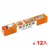 【免運直出】南亞 PVC保鮮膜200尺x12【愛買】