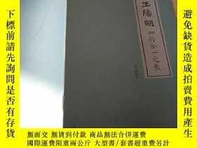 二手書博民逛書店罕見王陽明知行合一之教Y11070 梁啓超。 光明日報出版社。