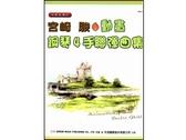 小叮噹的店- DM344《日本DOREMI》宮崎駿動畫鋼琴4手聯彈曲集