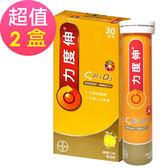 德國拜耳 力度伸C+鈣+D3發泡錠-柳橙口味x2盒(30錠/盒)