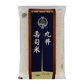 中興丸丼壽司米(圓米)3kg【愛買】