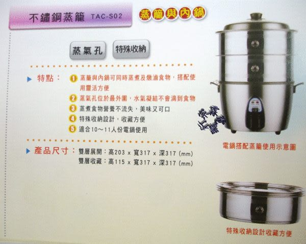 大同不鏽鋼蒸籠TAC-S02 大同蒸籠10~11人份電鍋使用 電鍋蒸籠 端午節蒸籠