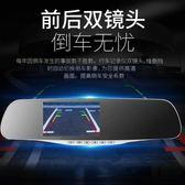 新科新款汽車載行車記錄儀雙鏡頭高清全景夜視24小時監控倒車影像 js1603『科炫3C』