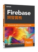 (二手書)Firebase 開發實務