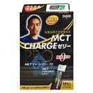 日清 MCT Charge PRO 能量果凍 14條/包◆德瑞健康家◆