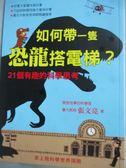 【書寶二手書T1/少年童書_LIA】如何帶一隻恐龍搭電梯:21個有趣的科學思考_張文亮