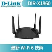 D-LINK 友訊 DIR-X1860 AX1800 Wi-Fi 6雙頻無線路由器【原價2999↘現省500!!】