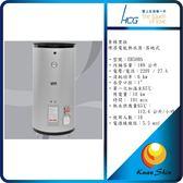 和成HCG香格里拉 EH50B5 烤漆電能熱水器-落地式