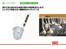 VICTORY Minex V-206 日本製麵杓《Midohouse》