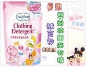 麗嬰兒童玩具館~德國貝恩baan專櫃-抑菌/除臭/防瞞 三合一 嬰兒抗菌洗衣精補充包