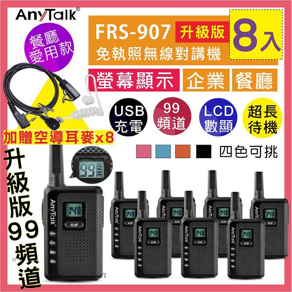 ANY TALK FRS-907 免執照 NCC認證 無線對講機 (8入) 贈空導耳麥 USB供電 輕巧 顯示電量 可寫妨擾碼