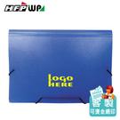 【客製化】HFPWP 12層風琴夾(A4) 環保無毒材質 F4302-BR