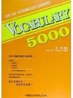 二手書博民逛書店 《Vocabulary 5000修訂版》 R2Y ISBN:9575196589│劉毅