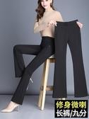 喇叭褲女新款高腰夏垂感寬鬆休閒彈力大碼長褲微喇黑色九分