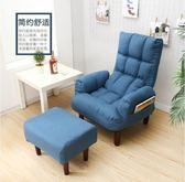 餵奶椅 懶人沙發電視電腦沙發椅喂奶哺乳椅日式折疊躺椅單人布藝沙發BL 【好康八八折】