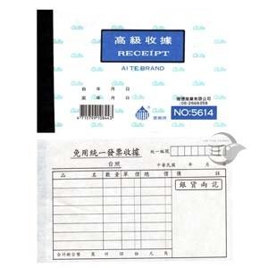 【金玉堂文具】愛德 5614高級收據  20本/盒
