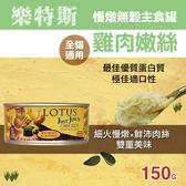【毛麻吉寵物舖】LOTUS樂特斯 慢燉嫩絲主食罐 嫩雞口味 全貓配方 (150g) 貓罐 罐頭