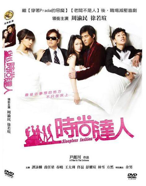 時尚達人 DVD (音樂影片購)