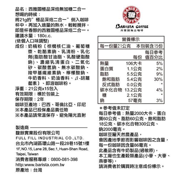 西雅圖咖啡 深焙拿鐵無糖21g*10包裝 / 二合一即溶咖啡 / 499元免運費