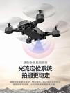 無人機 折疊無人機航拍器迷你高清專業遙控飛機玩具小學生小型四軸兒童行 晶彩LX 晶彩