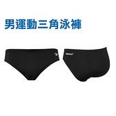 SPEEDO Endurance 男三角泳褲(游泳 競技泳褲≡排汗專家≡