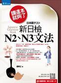 讀這本就夠了:新日檢N2、N3文法(隨書附贈:聽力光碟一片)(3版)