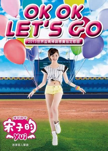 宋子昀 Ok Ok Let`s Go 限定版 CD(購潮8)
