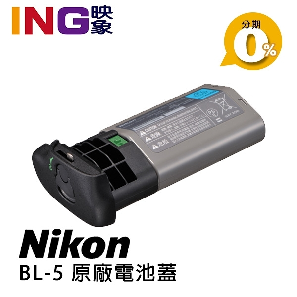 NIKON BL-5 原廠電池蓋 適用電池把手 MB-D18、MB-D17、MB-D12 垂直手把