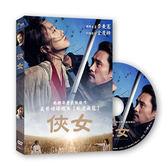 【停看聽音響唱片】【DVD】俠女