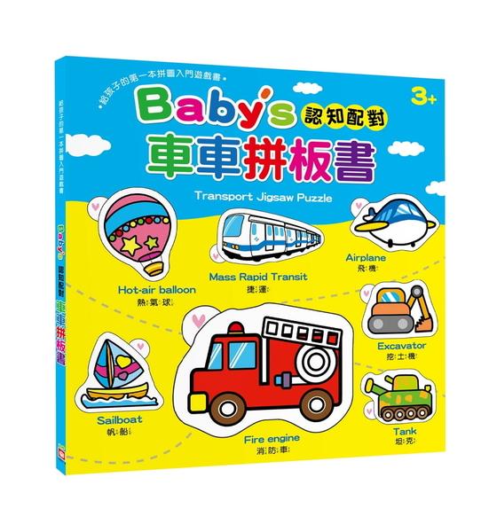 Baby's 認知配對車車拼板書(內含23片拼圖)
