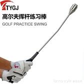 高爾夫揮桿練習器 揮桿練習棒 輔助訓練器 golf握桿矯正初學用品 新品全館85折 YTL