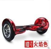 電動智慧平衡車雙輪兒童成人兩輪平行車學生扭扭代步體感車 LX 【熱賣新品】