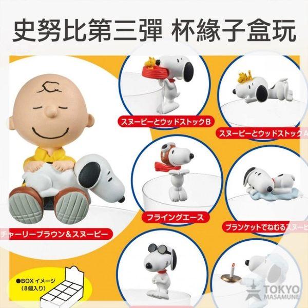 【東京正宗】 Snoopy 史努比 杯緣子 第三彈 盒玩 扭蛋 公仔 共6+1款 隱藏版 隨機出貨 不挑款
