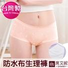 女生MIT 少女棉質低腰生理褲 加大防水布 台灣製造 No.368 -席艾妮SHIANEY
