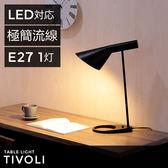 [TIVOLI]現代極簡流線AJ桌燈/迷你落地燈/間接照明小燈具~TML愛媛家居