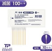 【勤達】滅菌三吋棉棒 10支裝x100包/袋 -B75長庚醫院常用款、醫療棉棒、棉花棒