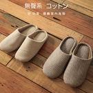 無聲系室內拖鞋-森林情侶【寬紋兩色】;無印良品風;麂皮絨底;棉麻表布;翔仔居家
