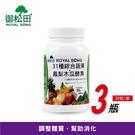 【御松田】綜合蔬果+鳳梨木瓜酵素(30粒/瓶)-3瓶-幫助消化。使排便順暢。