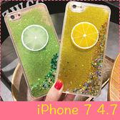 【萌萌噠】iPhone 7  (4.7吋) 夏日小清新 立體仿真檸檬 閃粉流沙保護殼 全包防摔軟邊 手機殼 手機套