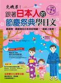 免機票!跟著日本人的節慶祭典學日文