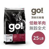 [寵樂子]《go頂級抗敏糧》低敏羊肉無穀全犬配方 - 25LB / 狗飼料