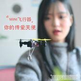 迷你耐摔遙控飛機四軸折疊飛行器高清專業無人機兒童玩具航模DF 科技藝術館
