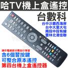 哈TV 數位電視機上盒遙控器 (含學習按...
