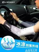 蘭帕達冰爽袖男女夏季戶外防曬防紫外線臂套冰絲袖套手袖護臂套袖 名購居家