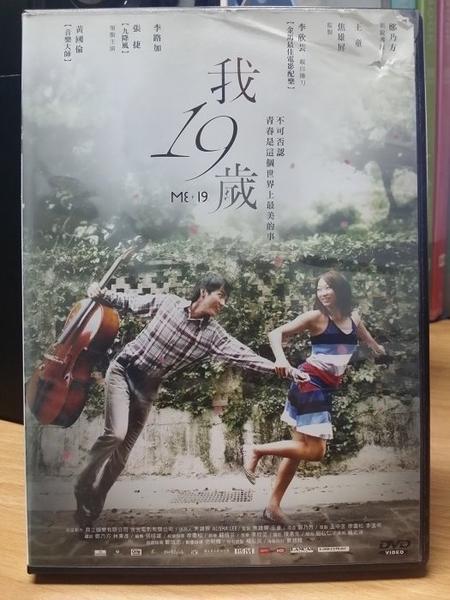 挖寶二手片-Y53-069-正版DVD-華語【我19歲】-張捷 李路加 高捷 黃國倫